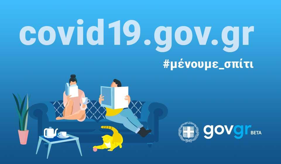 CoVid19.gov.gr   Τα μέτρα της Κυβέρνησης για την αντιμετώπιση του κορονοϊού